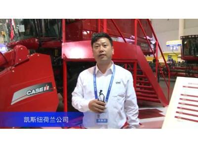 2016中国农机展—凯斯纽荷兰公司(一)