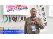 2016中国农机展--大城县津锡金属制品有限公司