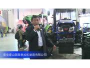 2016中国农机展—泰安泰山国泰拖拉机制造有限公司
