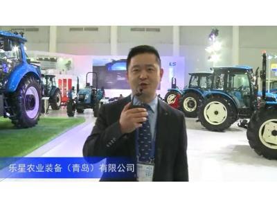 2016中国农机展—5198快三平台_乐星农业装备(青岛)有限公司