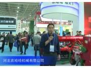 2016中国农机展--河北农哈哈机械有限公司(二)
