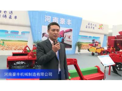 2016中国农机展——河南豪丰机械制造有限公司