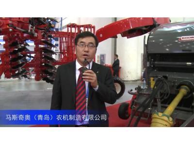 2016中国农机展—马斯奇奥(青岛)农机制造有限公司