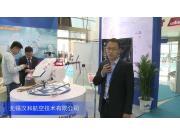 2016中国农机展--无锡汉和航空技术有限公司
