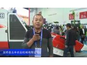 2016中国农机展—吴桥县五丰农业机械有限公司