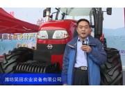 2016中国农机展--潍坊昊田农业装备有限公司