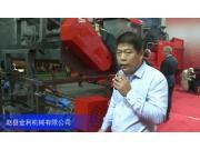 2016中国农机展--赵县金利机械有限公司(二)