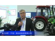 2016中国农机展--浙江奔野(宁波)拖拉机制造有限公司