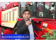 2016中国极速分分彩展--郑州中联收获机械有限公司