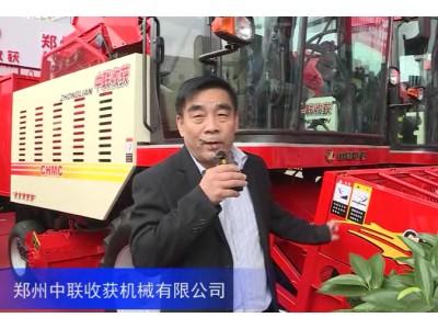 2016中国农机展--上海快三点走势图,郑州中联收获机械有限公司