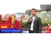 2016中国农机展—青岛菲尔特工业有限公司
