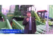 2016中国农机展—山东润源实业有限公司