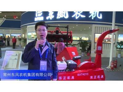 2016中国农机展—常州东风农机集团有限公司(二)