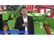 2016中国农机展—石家庄益丰泰机械有限公司