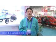2016中国农机展—苏州久富农业机械有限公司