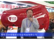 2016中国农机展--呼伦贝尔市瑞丰农牧业科技有限公司