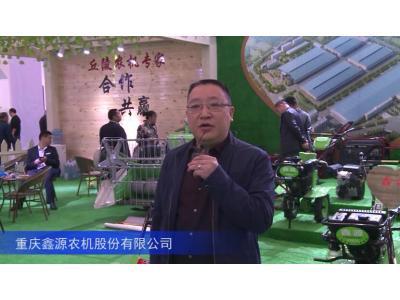 2016中国农机展—重庆鑫源农机股份有限公司