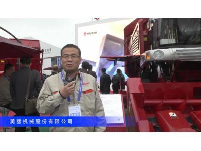 2016中国农机展—勇猛机械股份有限公司(一)