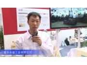 2016中国农机展—重庆合盛工业有限公司