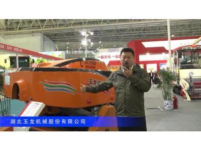 2016中国农机展—湖北玉龙机械股份有限公司