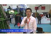 2016中国农机展—阿玛松农业机械(天津)有限公司