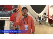 2016中国农机展—大同农机(安徽)有限公司