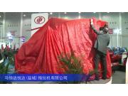 2016中国农机展—马恒达悦达(盐城)拖拉机有限公司