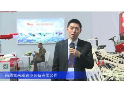 2016中国农机展—南通富来威农业装备有限公司(二)