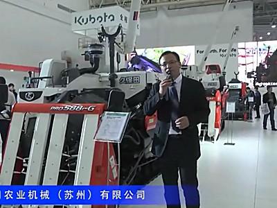 2016中國農機展—久保田農業機械(蘇州)有限公司