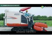 久保田(4LZ-4)PRO988Q联合收割机操作使用和维护保养指南-下