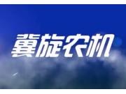 冀旋搂草机系列产品宣传