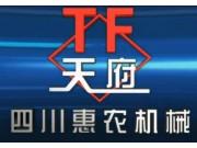 四川惠农机械有限责任公司企业宣传片