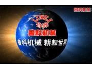 潍坊鲁科机械有限公司产品宣传