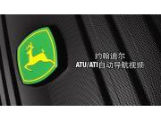 ATU/ATI自动导航安装调试——乌鲁木齐奔路农机