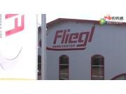 Fliegl公司工厂宣传片