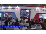 2017国际农机展河北圣和参展产品视频详解