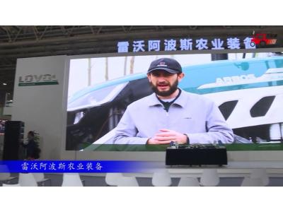 2017国际农机展雷沃阿波斯参展产品视频详解