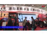 2017国际农机展洛阳丰收参展产品视频详解