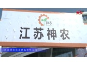 2017国际农机展江苏神农参展产品视频详解