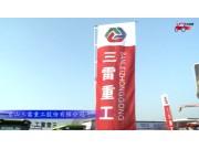 2017国际农机展京山三雷参展产品视频详解
