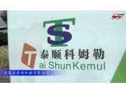 2017国际农机展灵璧县泰顺机械参展产品视频详解