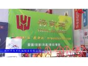 2017国际农机展郑州市双丰参展产品视频详解