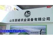 2017国际农机展山东联诚参展产品视频详解