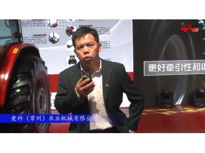 2017国际农机展爱科(常州)参展产品视频详解(一)