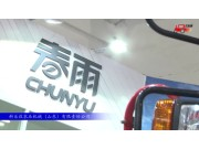 2017国际农机展科乐收(山东)参展产品视频详解