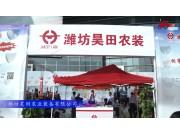 2017国际农机展潍坊昊田参展产品视频详解