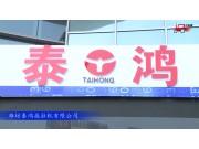 2017国际农机展潍坊泰鸿参展产品视频详解