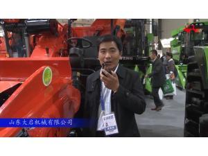 2017国际农机展山东大启参展产品视频详解