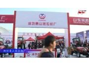 2017国际农机展潍坊泰山参展产品视频详解