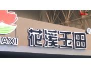 2017国际农机展新乡市花溪科技参展产品视频详解